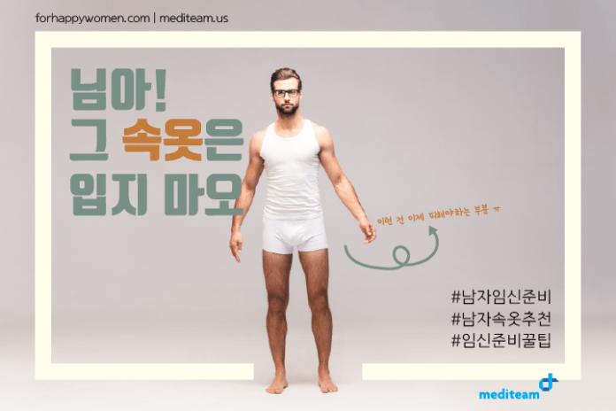 카드뉴스- 님아 삼각 팬티를 입지마오