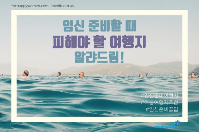 카드뉴스- 임신준비 여행지 선정 지카바이러스