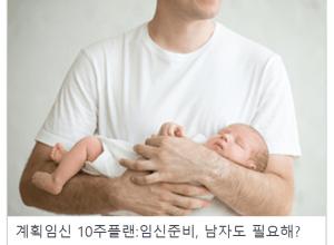 굿닥#5 계획임신 10주 플랜, 임신준비 남자도 필요해?