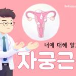 너.알.싶(자궁근종) #4, 자궁근종이 자궁 어디에 있나요??