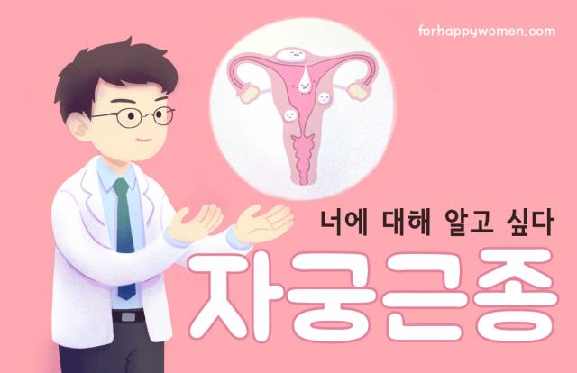 너.알.싶(자궁근종) #7, 자궁근종의 진단
