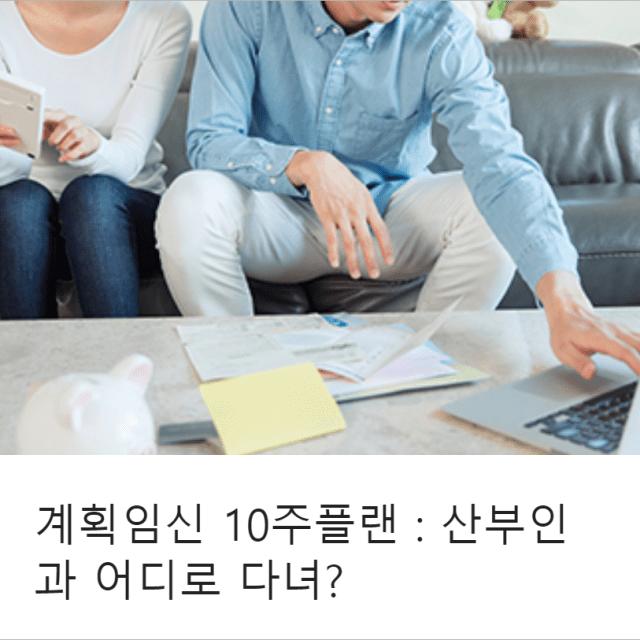 굿닥] 계획임신 10주 플랜 : 산부인과 정하기