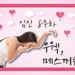 임·준·출 – 7화, 우웩… 겁나 메스꺼워 (임신 8주)