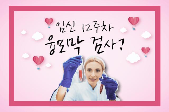 융모막검사 – 임신 초기 기형아 진단검사 (임신 12주)4 min read