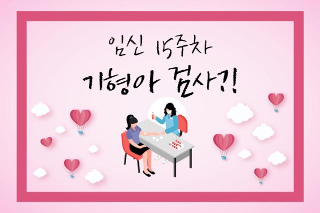 임·준·출 19화 – 기형아검사?!!!7 min read