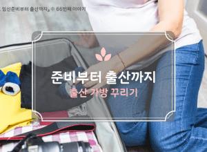 출산가방 & 아기 준비물. 이 글 읽고 싸기 시작하자!!!