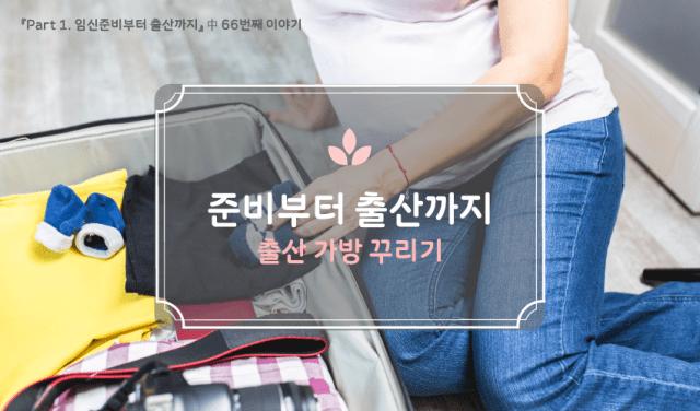 출산가방 & 아기 준비물. 이 글 읽고 싸기 시작하자!!!11 min read