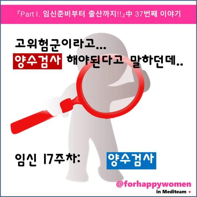 고위험군? 양수검사???!!!! 임신 17주차3 min read