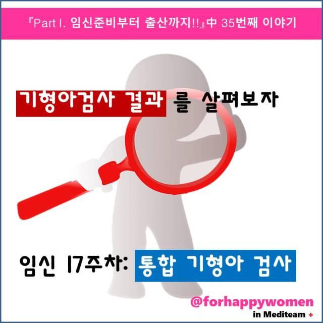 기형아검사 결과를 살펴보자 임신 17주차3 min read