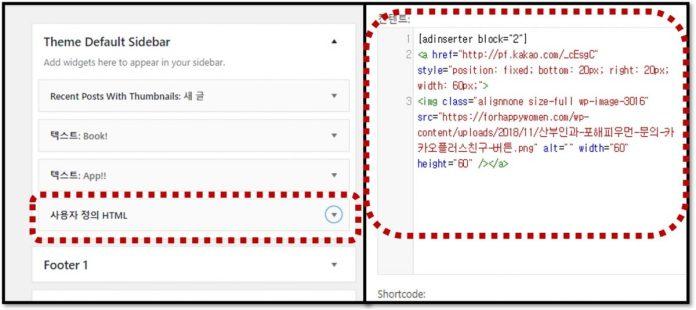 우측 하단 버튼을 넣는 방법은... 사실 HTML 을 넣을 수 있는 방법은 모두 가능하다.