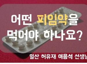경구피임약 – 어떤 피임약을 먹어야 하나요?