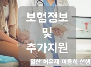 난임시술 보험정보 및 추가지원