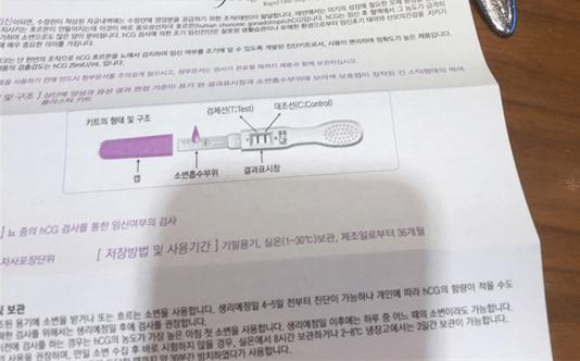 임신테스트기 사용법, 굿체크