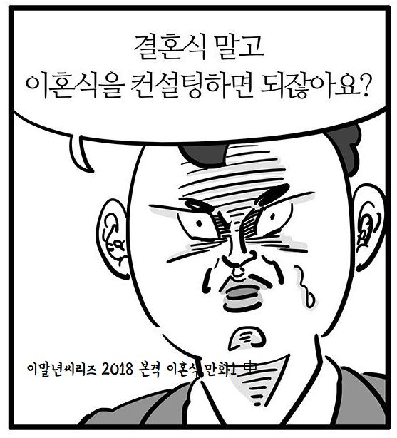 이혼식 컨설팅, 이말년 씨리즈 2018 본격 이혼식 만화