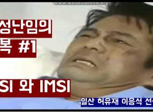 남성난임의 극복(1) – ICSI 와 IMSI