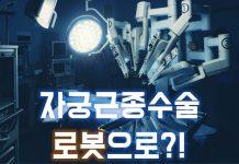 자궁근종치료-자궁근종수술-로봇