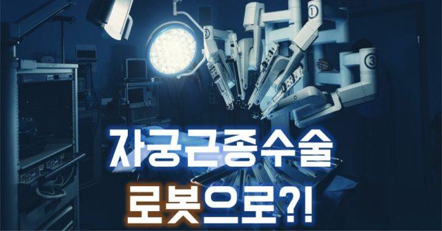 산부인과에서 로봇수술3 min read