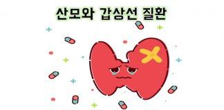 산모와 갑상샘질환, 갑상선 기능저하증, 기능항진증