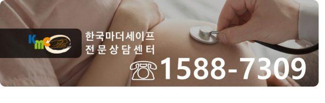마더세이프 연락처