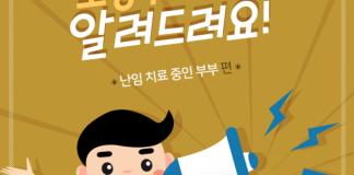 20190403 난임치료휴가 이응석