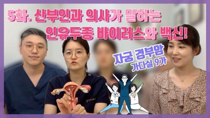 HPV를 예방하는 자궁경부암 백신️