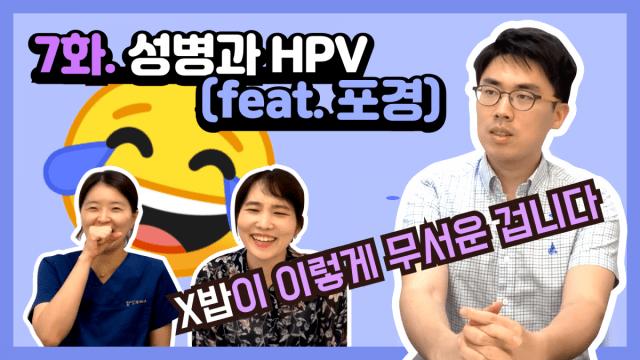 비뇨기과 X 산부인과 명품콜라보 : HPV 그리고 성병1 min read