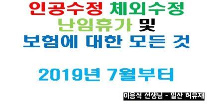 보조생식술_보험기준