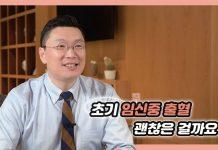 임신초기-출혈-산부인과-이재호 선생님의 유튜브 채널