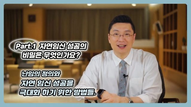 자연임신, 성공비결은 무엇인가? | 이재호 선생님2 min read