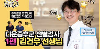 다운증후군 선별검사 대구 함춘 김건우 포해피우먼닷컴