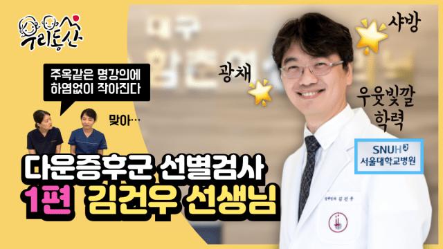 기형아검사 아닙니다, 다운 증후군 선별검사입니다. 대구 함춘 김건우 선생님과 함께한 우리동산(CVS, NIPT, NT)2 min read