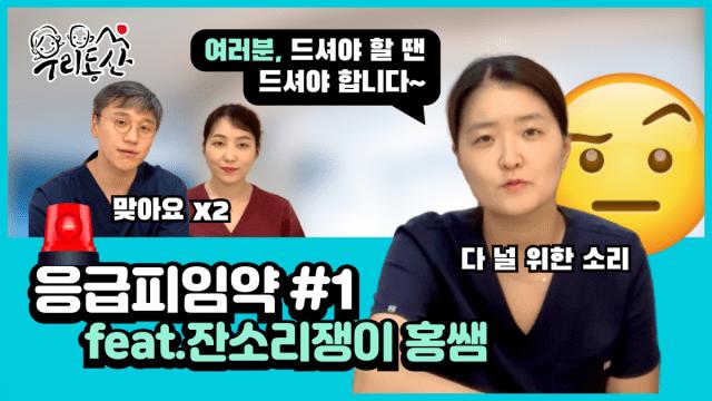 응급 피임약, 사후 피임법(Emergency contraception)2 min read