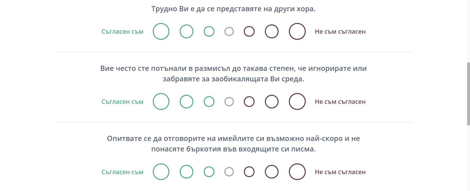 личностен тест