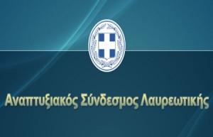 as lavreotikis 300x193 1