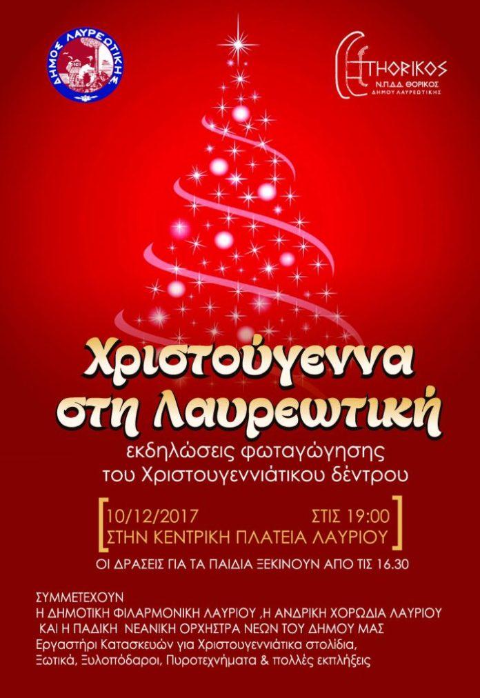 Χριστουγεννιάτικου Δέντρου Λαύριο
