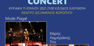 """Η-μεγάλη-βραδιά-της-jazz-στα-""""Σφήττεια-2021"""",-Κυριακή-11-Ιουλίου-2021,-21:00,-Ανοιχτό-Δημοτικό-Θέατρο-πλ.Δεξαμενής-Κορωπί"""