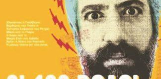 «Οι-100-ρόλοι-που-δεν-πρόλαβα-να-παίξω»,-με-τον-Δημήτρη-Φραγκιόγλου-tετάρτη-14-Ιουλίου-2021,-21:00,-Ανοιχτό-Δημοτικό-Θέατρο-πλ.Δεξαμενής,-Κορωπί