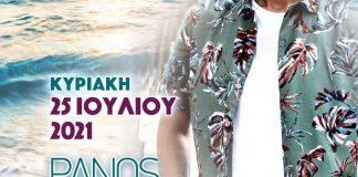 Συναυλία-Πάνου-Καλίδη-στο-ανοιχτό-θέατρο-Σάρας-Μαρκοπούλου