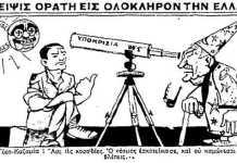 Πώς-είδαν-οι-Αθηναίοι-την-ολική-έκλειψη-Ηλίου-του-1936-–-world-reader's-digest