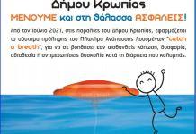 Θαλάσσιοι-πλωτήρες-τοποθετούνται-σε-παραλίες-του-Δήμου-Κρωπίας