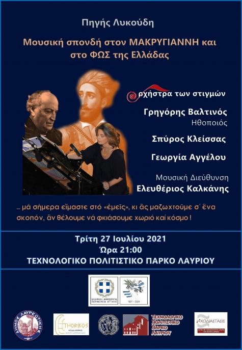 Συναυλία-στο-Τεχνολογικό-Πολιτιστικό-Πάρκο-Λαυρίου