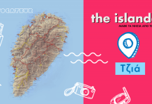 the-islanders:-Ξέρουμε-τι-θα-κάνεις-στη-Τζιά