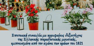 «Όπως-το-'παν-τα-τραγούδια»:-Επετειακή-συναυλία-παραδοσιακής-μουσικής-για-τα-200-χρόνια-από-την-Ελληνική-Επανάσταση