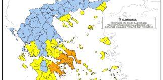 Πολύ-υψηλός-κίνδυνος-πυρκαγιάς-(κατηγορία-κινδύνου-4)-στην-Περιφέρεια-Αττικής,-για-την-Τρίτη-24-Αυγούστου