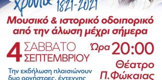 """«Ημέρες-Πολιτισμού-στον-δήμο-Σαρωνικού»:-Μουσική-Συναυλία-""""Άλωση-–-Επανάσταση΄21,-200-χρόνια-μετά"""""""