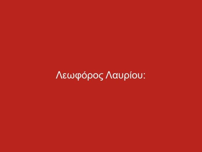 leoforos layrioy prosorini anavoli enarxis ergoy kataskeyis apocheteysis 179452 1