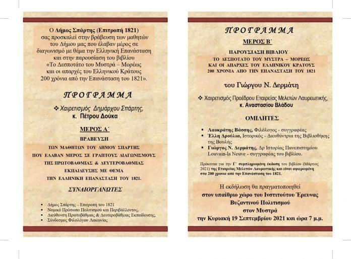 ΔΕΡΜΑΤΗ page 0002