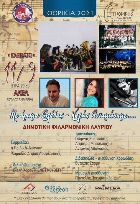 Συναυλία-Δημοτικής-Φιλαρμονικής-Λαυρίου-«Με-άρωμα-Ελλάδας-–-Καλώς-ανταμώσαμε…»