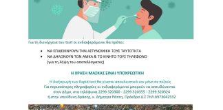 Δωρεάν-rapid-test-–-covid-19-την-Κυριακή-12-Σεπτεμβρίου