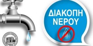ΑΝΑΚΟΙΝΩΣΗ-Διακοπή-Υδροδότησης-στην-ΑΓΙΑ-ΠΑΡΑΣΚΕΥΗ